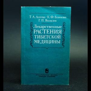 Асеева Т.А., Блинова К.Ф., Яковлев Г.П. - Лекарственные растения Тибетской медицины