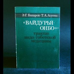 Базарон Э.Г., Асеева Т.А. - Вайдурья-Онбо - трактат индо-тибетской медицины