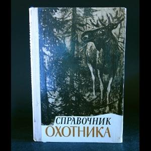 Авторский коллектив - Справочник охотника