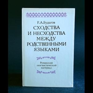 Будагов Р.А. - Сходства и несходства между родственными языками. Романский лингвистический материал
