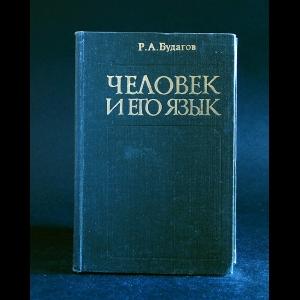 Будагов Р.А. - Человек и его язык