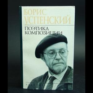 Успенский Борис - Поэтика композиции