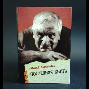 Габрилович Е. - Последняя книга
