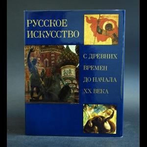 Зотов А.И. - Русское искусство с древних времен до начала XX века