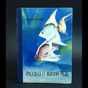 Правдин И.Ф. - Рассказ о жизни рыб