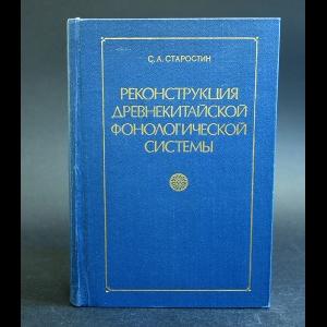 Старостин С.А. - Реконструкция древнекитайской фонологической системы