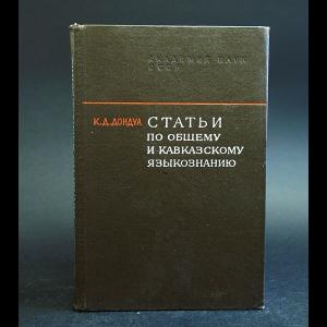 Дондуа К.Д. - Статьи по общему и кавказскому языкознанию