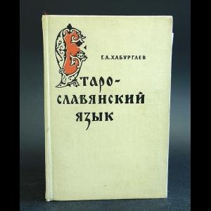Хабургаев Г.А. - Старославянский язык
