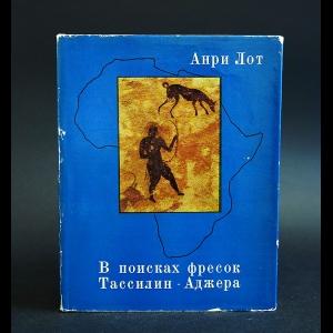 Лот Анри - В поисках фресок Тассилин-Аджера