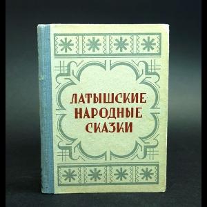 Авторский коллектив - Латышские народные сказки