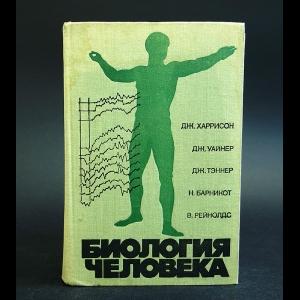 Харрисон Дж., Уайнер дж, Тэннер Дж., Барникот Н., Рейнолдс В. - Биология человека