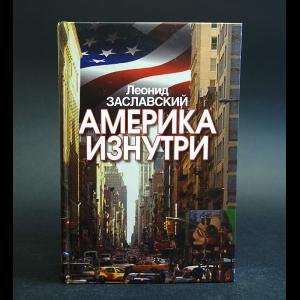 Заславский Леонид - Америка изнутри