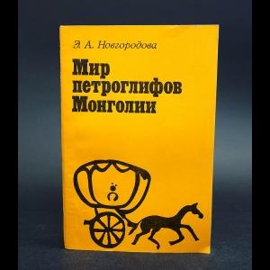 Новгородова Э.А. - Мир петроглифов Монголии