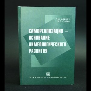 Деркач А.А., Сайко Э.В. - Самореализация - основание акмеологического развития