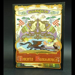 Авторский коллектив - Никита Кожемяка