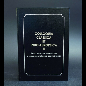 Авторский коллектив - Классическая филология и индоевропейское языкознание. Том 2