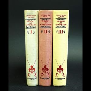 Дюма Александр - Виконт де Бражелон (комплект из 3 книг)