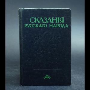 Сказания русского народа - Сказания русского народа