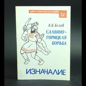 Белов Александр - Славяно-горицкая борьба. Изначалие