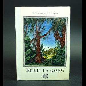 Стивенсон Ф., Стивенсон Р.Л. - Жизнь на Самоа