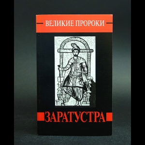 Дубровина Татьяна, Ласкарева Елена - Заратустра