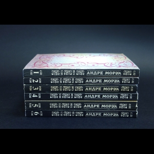 Моруа А. - Андре Моруа Собрание сочинений в 6 томах (комплект из 6 книг)