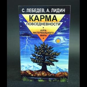 Лебедев С.П., Лидин А.С. - Карма повседневности Аура материального мира