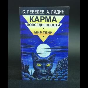 Лебедев С.П., Лидин А.С. - Карма повседневности. Мир тени