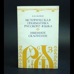 Марков В.М. - Историческая грамматика русского языка. Именное склонение