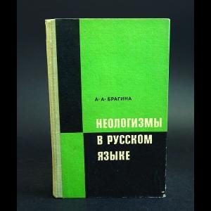 Брагина А.А. - Неологизмы в русском языке