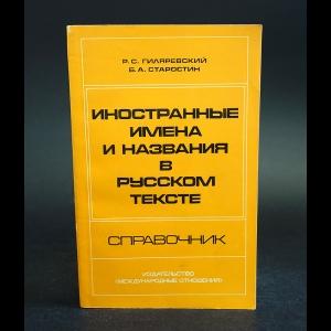 Гиляревский Руджеро , Борис Старостин - Иностранные имена и названия в русском тексте