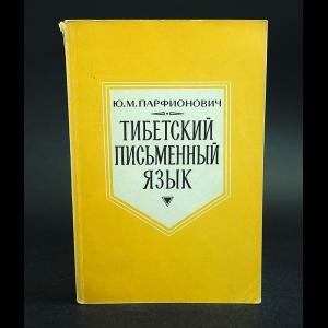 Парфионович Ю.М. - Тибетский письменный язык