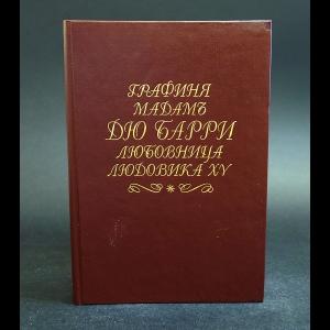 Витрак М., Галопин А.  - Графиня мадам дю Барри любовница Людовика XV
