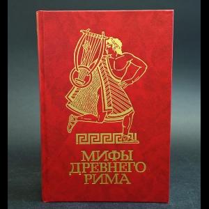 Авторский коллектив - Мифы Древнего Рима