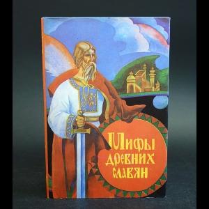 Кайсаров Андрей, Григорий Глинка, Борис Рыбаков - Мифы древних славян. Велесова книга