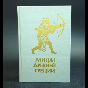 Авторский коллектив - Мифы Древней Греции