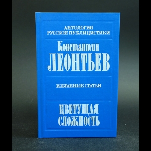 Леонтьев Константин - Цветущая сложность. Избранные статьи