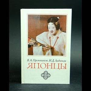 Пронников В.А., Ладанов И.Д. - Японцы