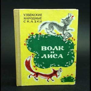 Авторский коллектив - Волк и лиса(Узбекские народные сказки)