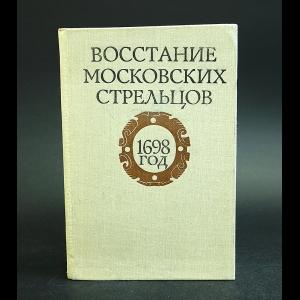 Казакевич А. - Восстание московских стрельцов 1698 год