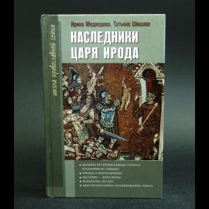 Медведева Ирина, Шишова Татьяна - Наследники царя Ирода