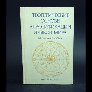 Авторский коллектив - Теоретические основы классификации языков мира. Проблемы родства
