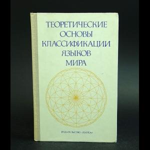 Авторский коллектив - Теоретические основы классификации языков мира