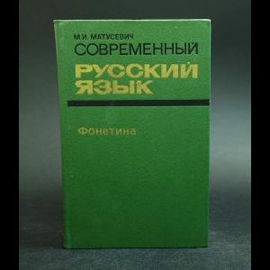 Матусевич М.И. - Современный русский язык.Фонетика