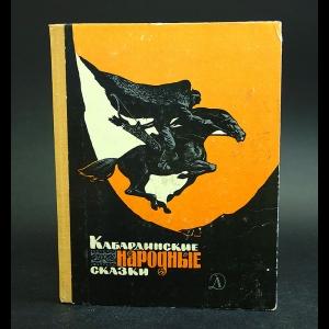Авторский коллектив - Кабардинские народные сказки