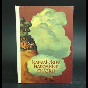 Авторский коллектив - Карельские народные сказки
