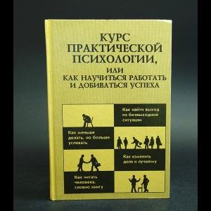 Авторский коллектив - Курс практической психологии, или как научиться работать и добиваться успеха
