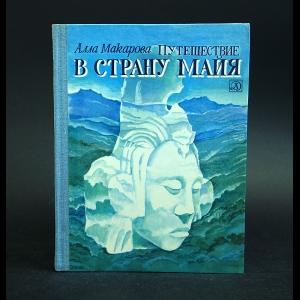 Макарова Алла - Путешествие в страну Майя