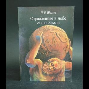 Щеглов П.В. - Отраженные в небе мифы Земли