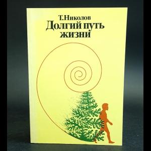 Николов Т. - Долгий путь жизни